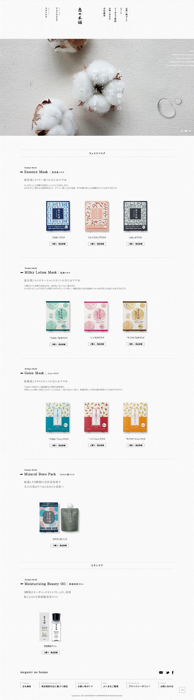 美容・化粧品メーカー・ウェブサイトデザイン実績1p