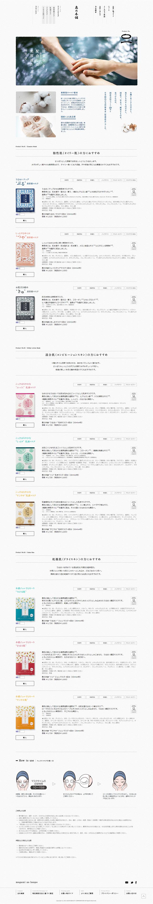 美容・健康・化粧品関連・ウェブサイトデザイン実績2p