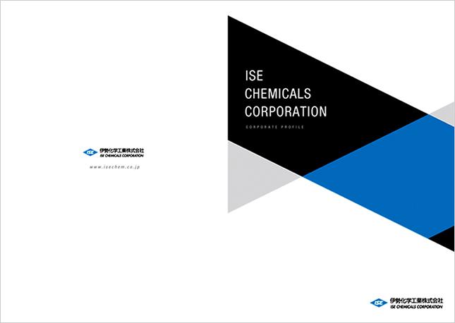 会社案内デザイン制作実績/化学工業・資源関連・貿易関連