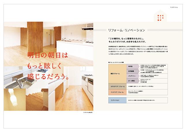 建築・建設関連・会社案内・サービス案内パンフレットデザイン制作実績4P