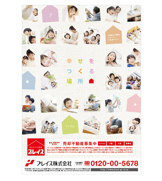建築・建設・設備・建材・施工関連・ポスター・季節広告デザイン制作実績1