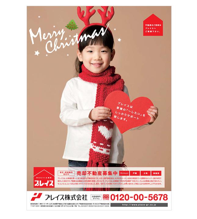 建築・建設・設備工事・不動産関連・ポスター・クリスマス時期広告デザイン制作実績2
