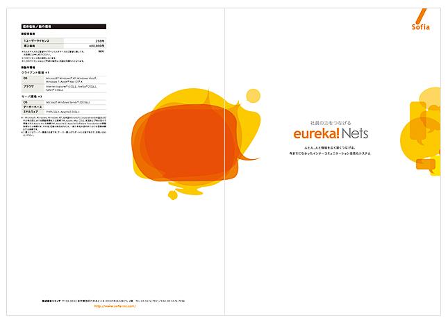 IT関連・コンサルティングサービスパンフレット・商品カタログ1P