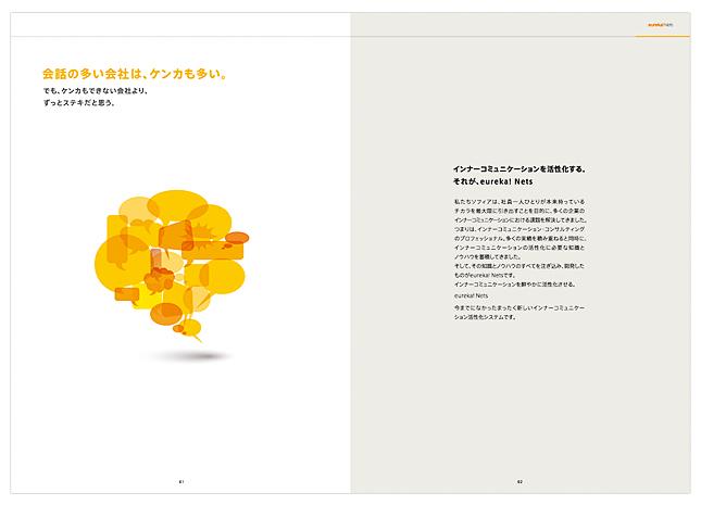 IT関連・コンサルティングサービスパンフレット・商品カタログ2P