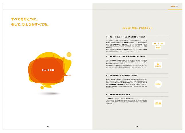 IT関連・コンサルティングサービスパンフレット・商品カタログ3P
