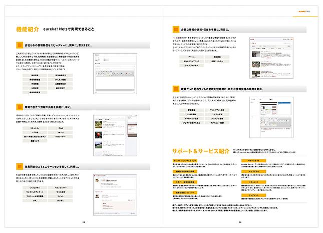 IT関連・コンサルティングサービスパンフレット・商品カタログ4P