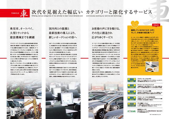 事業案内・会社概要・企業案内パンフレットデザイン実績/流通・エンターテイメント・貿易・食品流通事業・中古車販売関連