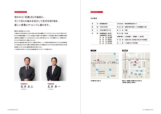 会社案内・会社概要・企業案内パンフレットデザイン実績/流通・貿易・輸入・車両販売・オークション関連事業