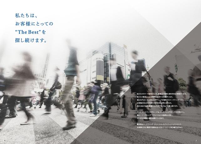 広告代理店・IT関連企業・ネット広告・広告代理店/会社案内・サービス案内パンフレットデザイン実績
