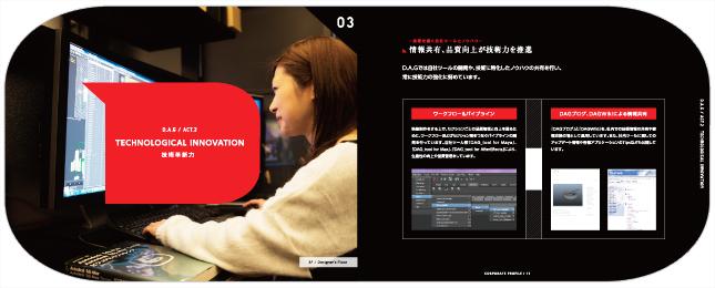 アプリケーション制作・ゲーム開発関連・デジタルコンテンツ制作関連企業会社案内デザイン制作実績6p
