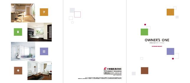建築・戸建て販売・賃貸物件販売・建設関連・建具・住宅販売関連/リーフレットデザイン・パンフレットデザイン実績