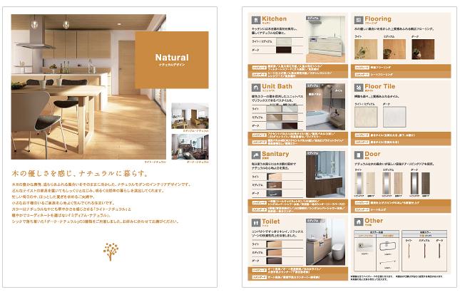 建築・新築住宅・建設関連・建具・住宅販売関連/リーフレットデザイン・建具カタログ・パンフレットデザイン実績