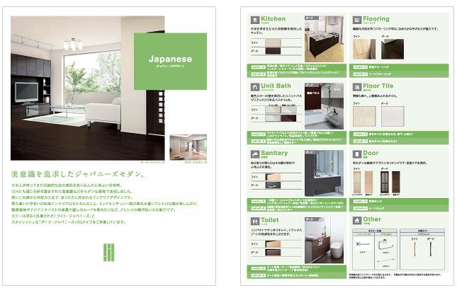 建築・建設関連・集合住宅・戸建て販売・住宅販売関連/リーフレットデザイン・パンフレットデザイン実績