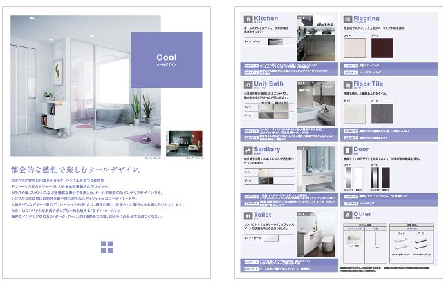 建築・建設関連・アパート・マンション経営建具・住宅販売関連/リーフレットデザイン・パンフレットデザイン実績