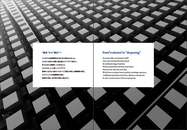 法律事務所・士業・コンサルタント関連・弁護士・弁護士事務所・代理人/パンフレットデザイン・会社案内デザイン実績