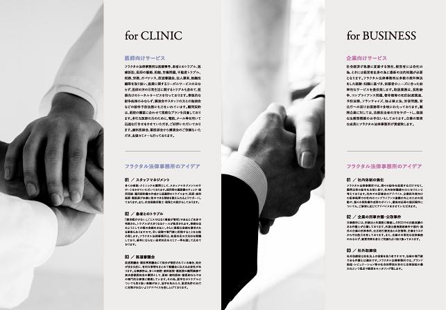 法律事務所・弁護士・士業・代理人・コンサルタント関連/会社案内・パンフレットデザイン1p