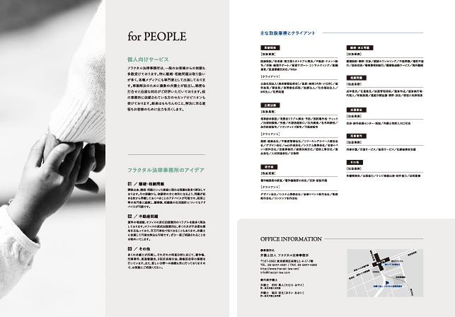 法律事務所・士業・フラクタル法律事務所コンサルタント関連/事務所案内・パンフレットデザイン1p