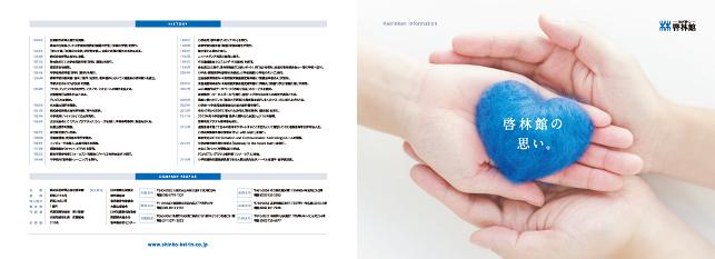 学校・教育・出版社/会社案内・会社概要デザイン制作実績1p