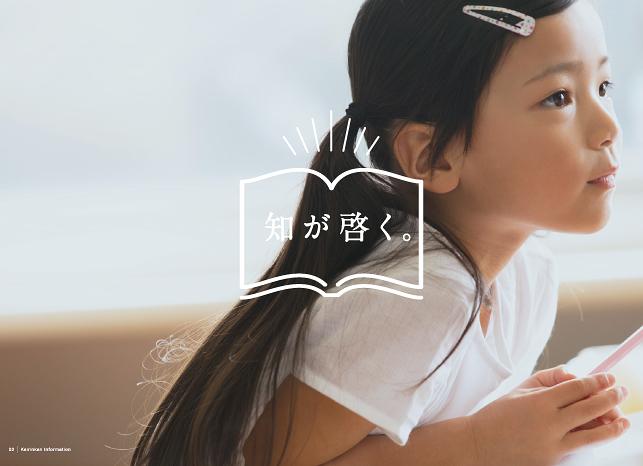 学校・スクール・教育・教科書・出版教科書関連/会社案内・事業概要・会社概要デザイン制作実績/デザイン詳細