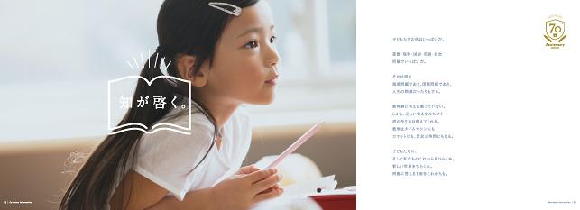 学校・中学生・教育・教科書出版関連/会社案内・事業概要会社概要デザイン制作実績2p