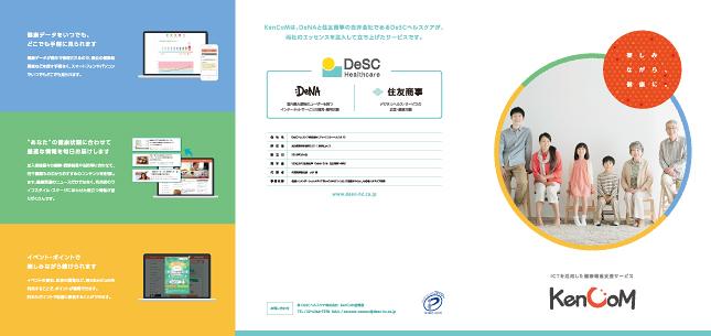 IT関連サービス企業・アプリケーションサービス・サービスガイド・プロモーション・商品パンフレットデザイン実績
