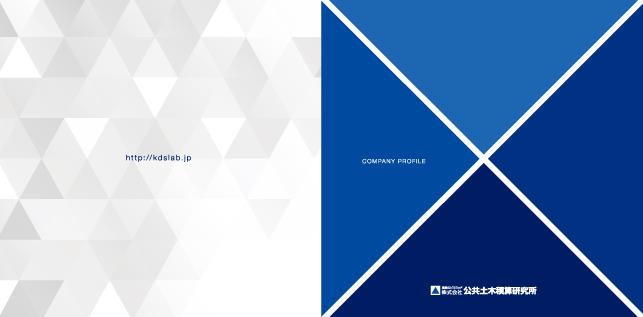 土木工事・公共工事建築・建設・工事調査関連/会社案内・パンフレットデザイン制作実績実績1p
