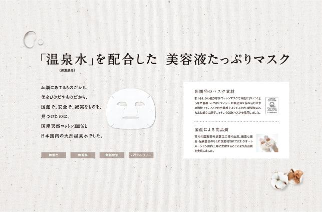 商品カタログ・基礎化粧品・美容液・乳液マスクカタログデザイン実績/美容化粧品メーカー・コスメメーカー