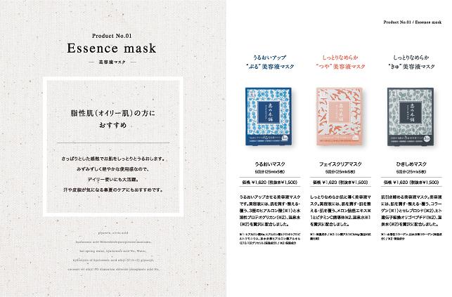 商品パンフレット・基礎化粧品・コスメカタログデザイン実績/美容化粧品メーカー・コスメメーカー