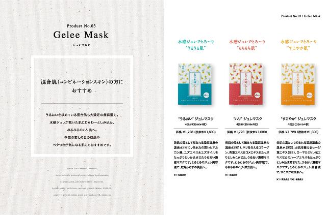 商品パンフレット・基礎化粧品カタログデザイン実績/美容化粧品メーカー・コスメメーカー
