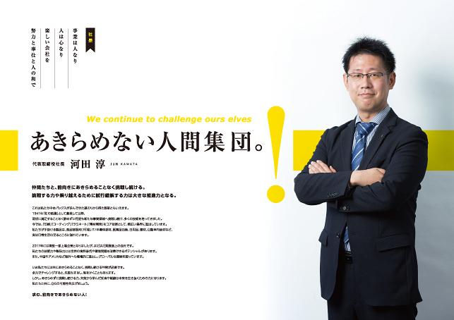 リクルーティングパンフレットデザイン実績/印刷会社・製造業・パッケージ製作関連