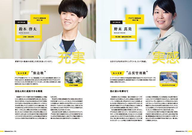 会社案内パンフレットデザイン実績/印刷会社・製造業・パッケージ製作関連