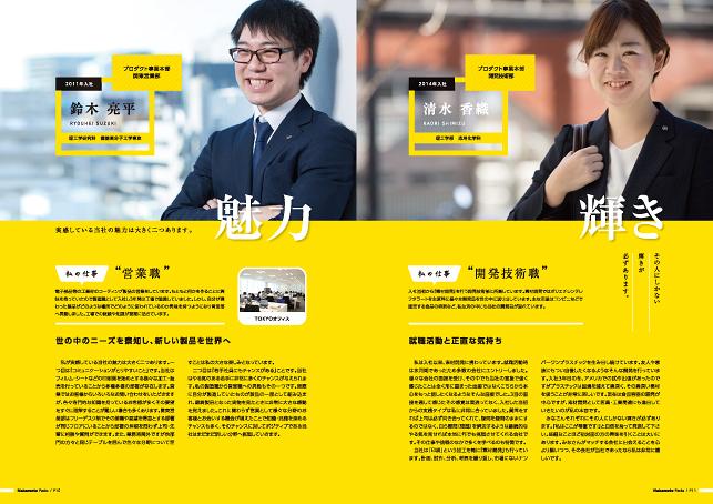 採用ツール・リクルーティングパンフレットデザイン実績/印刷会社・製造業・パッケージ製作関連