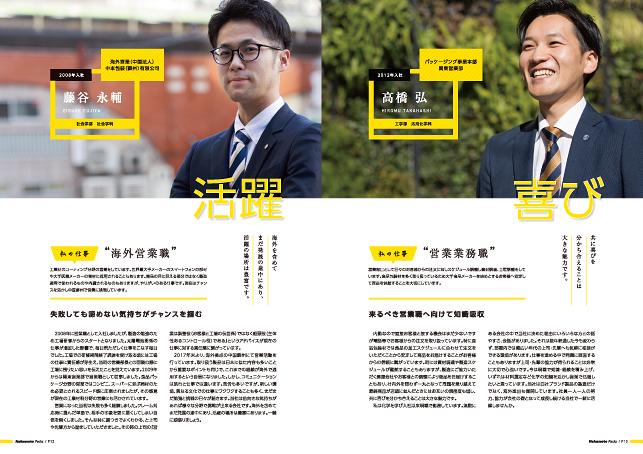 採用コンテンツ・求人広告・パンフレットデザイン実績/印刷会社・製造業・パッケージ製作関連