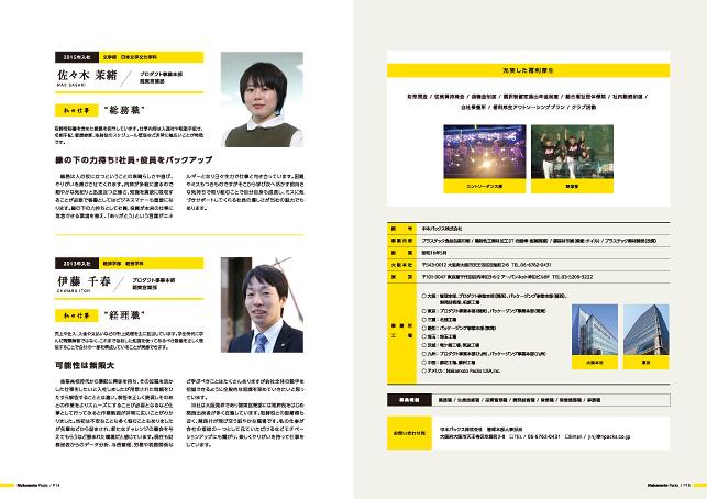 採用パンフレット・リクルーティングパンフレットデザイン実績/印刷会社・製造業・パッケージ製作関連