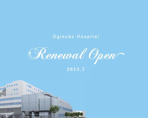 荻窪病院 様 2013