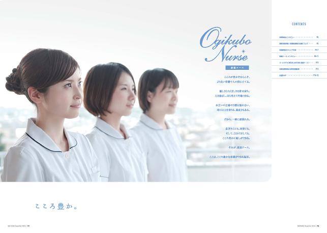 医院・病院案内・医療法人・リクルーティングパンフレットデザイン制作実績2p
