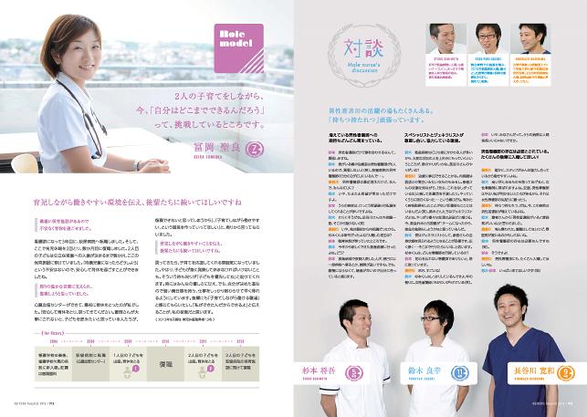 医院・病院・施設案内・看護師採用ツール・リクルーティングツールデザイン制作実績7p
