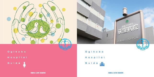 医療関連・医院・病院・施設案内デザイン制作実績1p