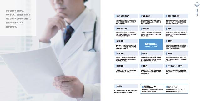 診療所・医院・病院・一般外来施設案内デザイン制作実績3p