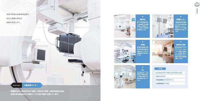 医療関連・内科・外科・病院・施設案内デザイン制作実績4p