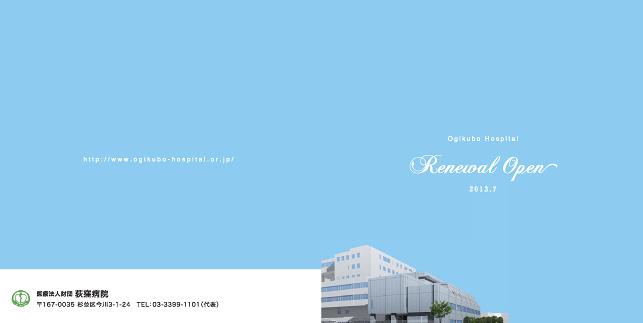 医療関連・病棟・施設・病院パンフレット・施設案内デザイン制作実績1p