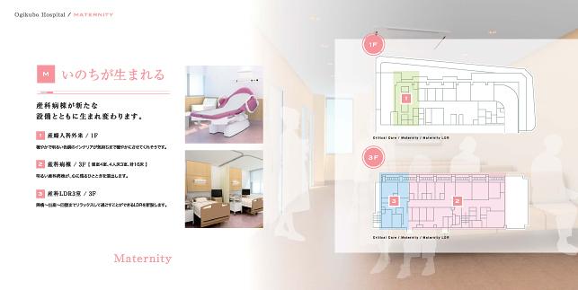 医療関連・婦人科・小児科・病院・施設案内・フロアガイドデザイン制作実績4p