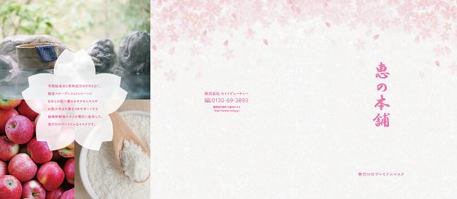商品カタログデザイン・商品パンフレット実績/化粧品メーカー・美容・コスメ関連