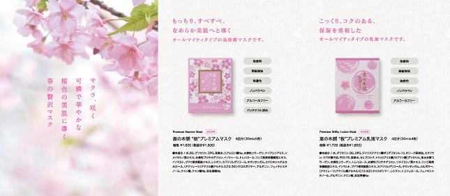商品カタログ実績・商品リーフレット実績/化粧品メーカー・美容・基礎化粧品・コスメ関連