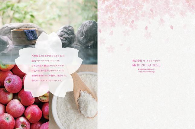 商品カタログデザイン・化粧品パンフレット実績/化粧品メーカー・美容・コスメ関連