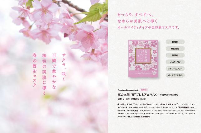 商品カタログデザイン・コスメパンフレット実績/化粧品メーカー・基礎化粧品・コスメ関連