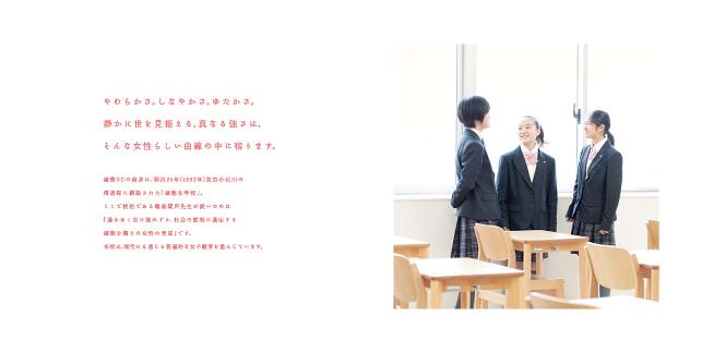 学校案内デザイン実績/女子中学校・女子校・スクールパンフレット