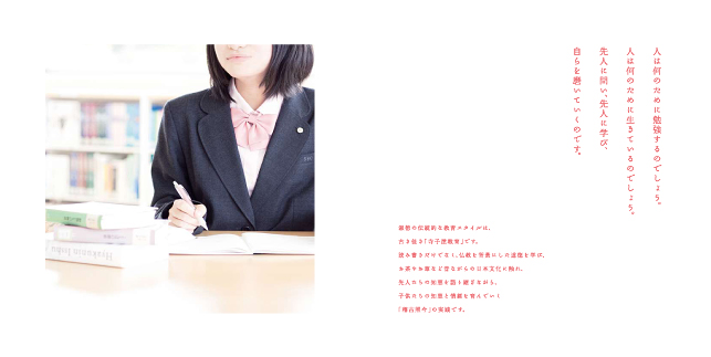 中学案内デザイン実績/女子中学校・女子校・中学スクールパンフレット