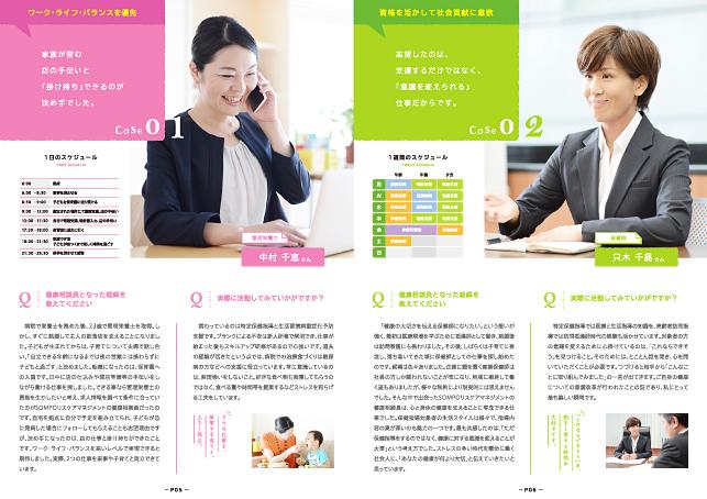 採用パンフレットデザイン制作実績/管理栄養士・リクルーティングツール
