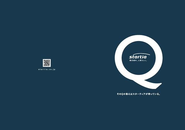 オフィス・IT関連・家電・システム開発・インフラ・情報通信/サービスパンフレット・会社案内デザイン実績